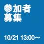 初心者のためのJCL講座(名古屋開催)
