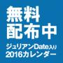 SoftPlex卓上カレンダー