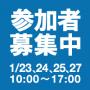 【セミナー】z/OS 無料ハンズオンセミナー