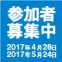 初心者のためのJCL講座 大阪開催