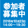 SoftPlex 創立25周年記念ユーザー会