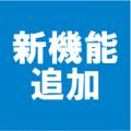 SmartMU バージョンアッププリチェック機能内包