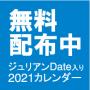 ジュリアンDate入卓上カレンダー無料配布中