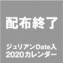 ジュリアンDate入カレンダー配布終了
