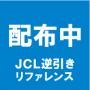 JCL逆引きリファレンス 配布中